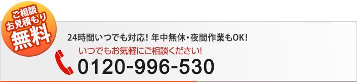 24時間対応! 年中無休・夜間作業もOK!TEL:0120-996-530